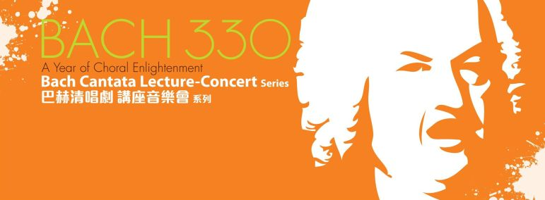 Bach Lecture Concert